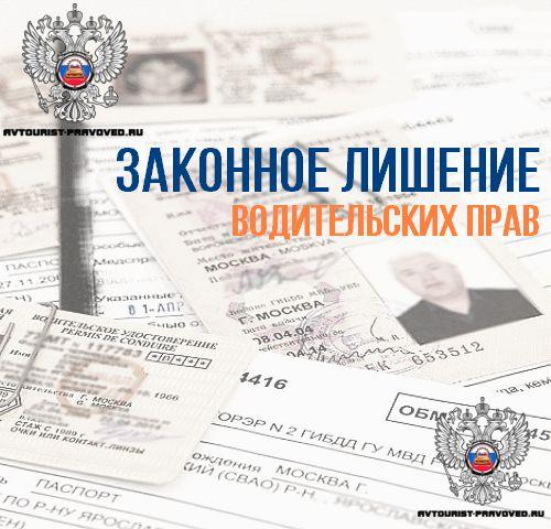 Законное лишение водительских прав