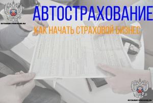 Изображение - Открытие ип в сфере страхования, недвижимости kak-nachat-strahovoy-biznes-300x201