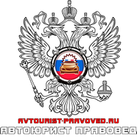 avtourist-pravoved-logo