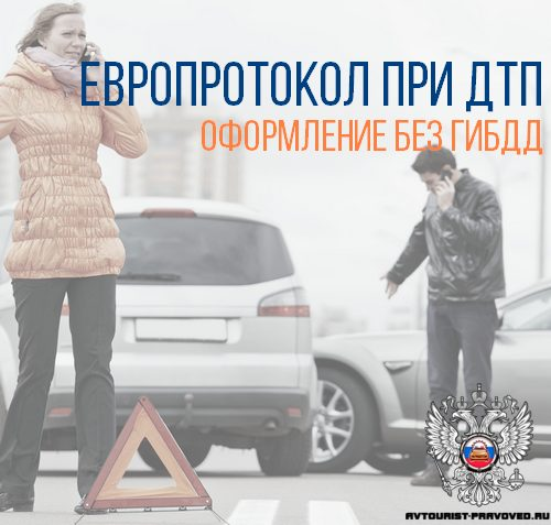 европротокол при ДТП без ГИБДД