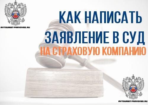 Как написать заявление в суд на страховую компанию