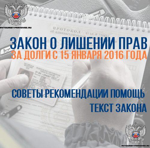 Закон о лишении прав за долги с 2016